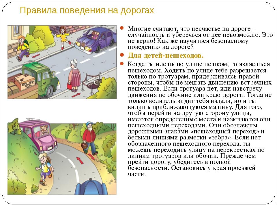 Правила поведения на дорогах Многие считают, что несчастье на дороге – случа...