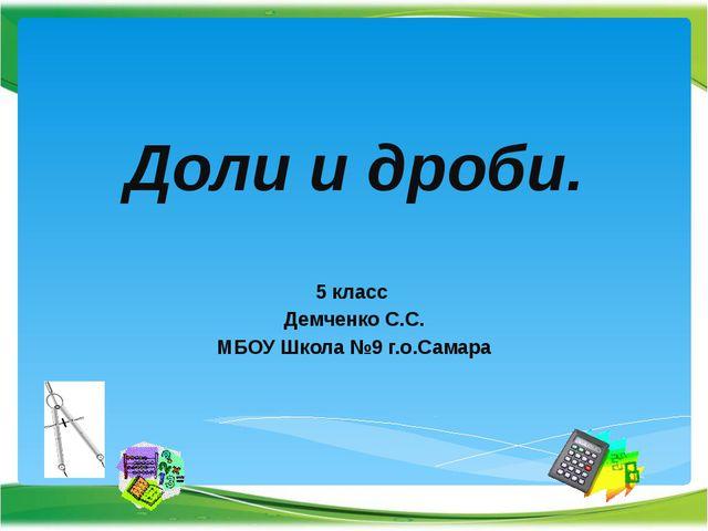 Доли и дроби. 5 класс Демченко С.С. МБОУ Школа №9 г.о.Самара