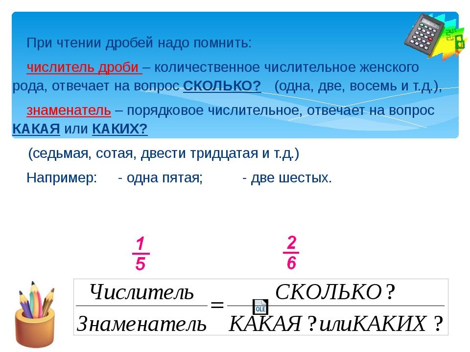 При чтении дробей надо помнить: числитель дроби – количественное числительн...