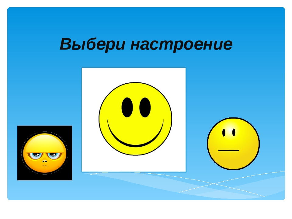 Выбери настроение