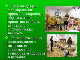 Помочь детям в формировании привычек здорового образа жизни, привитию стойки