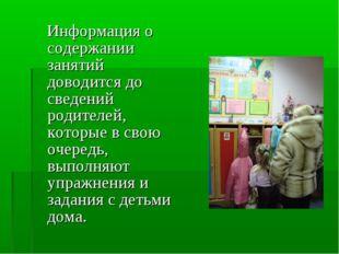 Информация о содержании занятий доводится до сведений родителей, которые в с