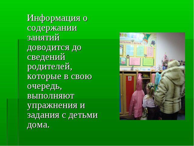Информация о содержании занятий доводится до сведений родителей, которые в с...