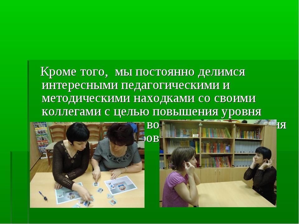 Кроме того, мы постоянно делимся интересными педагогическими и методическими...