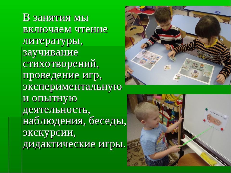 В занятия мы включаем чтение литературы, заучивание стихотворений, проведени...