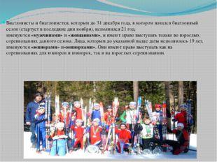 Биатлонисты и биатлонистки, которым до 31 декабря года, в котором начался биа