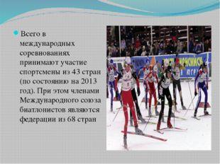 Всего в международных соревнованиях принимают участие спортсмены из 43 стран