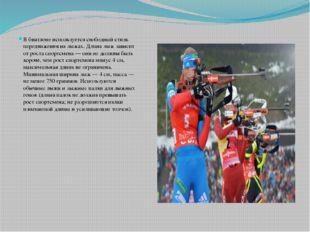 В биатлоне используется свободный стиль передвижения налыжах. Длина лыж зави