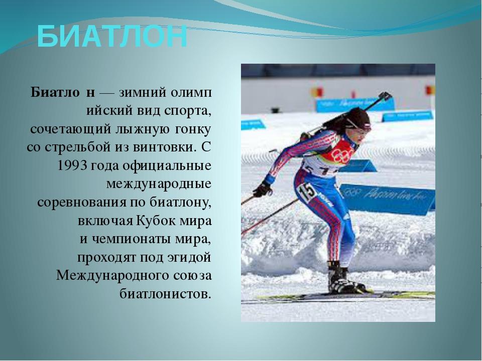 БИАТЛОН Биатло́н—зимнийолимпийский вид спорта, сочетающий лыжную гонку со...