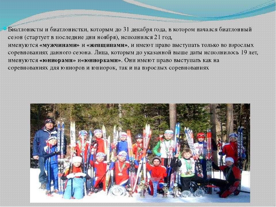 Биатлонисты и биатлонистки, которым до 31 декабря года, в котором начался биа...