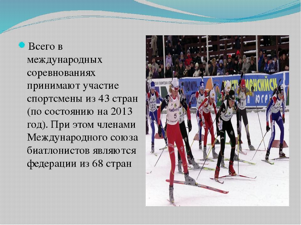 Всего в международных соревнованиях принимают участие спортсмены из 43 стран...