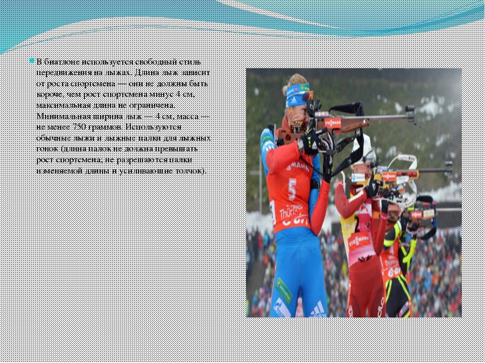 В биатлоне используется свободный стиль передвижения налыжах. Длина лыж зави...