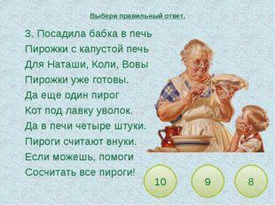 3. Посадила бабка в печь Пирожки с капустой печь Для Наташи, Коли, Вовы П