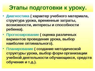 Этапы подготовки к уроку. Диагностика ( характер учебного материала, структур