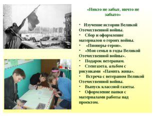 «Никто не забыт, ничто не забыто» Изучение истории Великой Отечественной вой