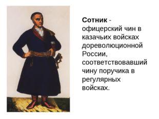 Сотник - офицерский чин в казачьих войсках дореволюционной России, соответст