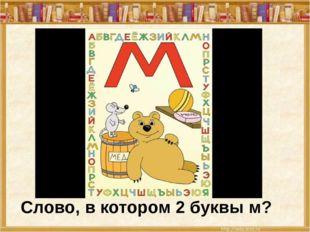 Слово, в котором 2 буквы м?