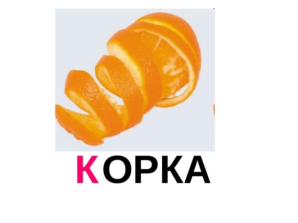 ГОРКА К