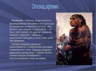 Палеолит - период, когда началось формирование человека и его культуры. Он р
