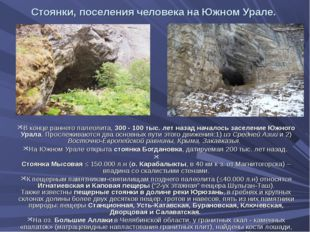 Стоянки, поселения человека на Южном Урале. В конце раннего палеолита, 300 -