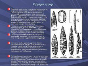Орудия труда. В раннем палеолите Урала орудия делали из кварцита, разновиднос