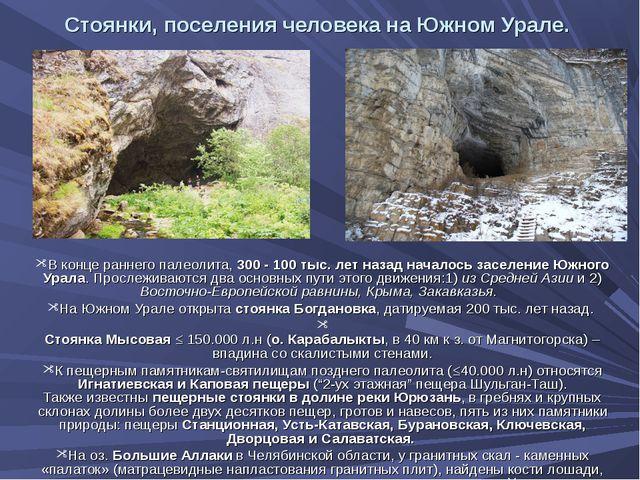 Стоянки, поселения человека на Южном Урале. В конце раннего палеолита, 300 -...