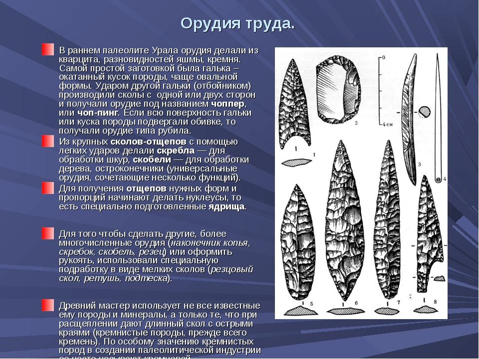 Орудия труда. В раннем палеолите Урала орудия делали из кварцита, разновиднос...