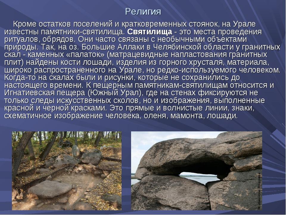 Религия Кроме остатков поселений и кратковременных стоянок, на Урале известны...