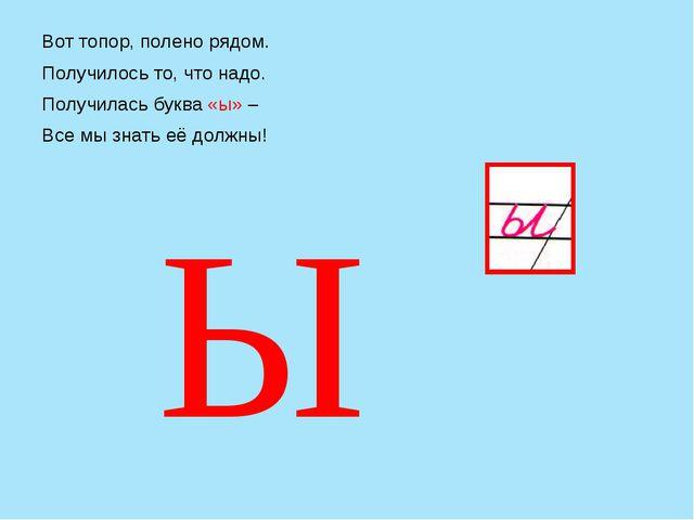 перспектива знакомство ь с буквой