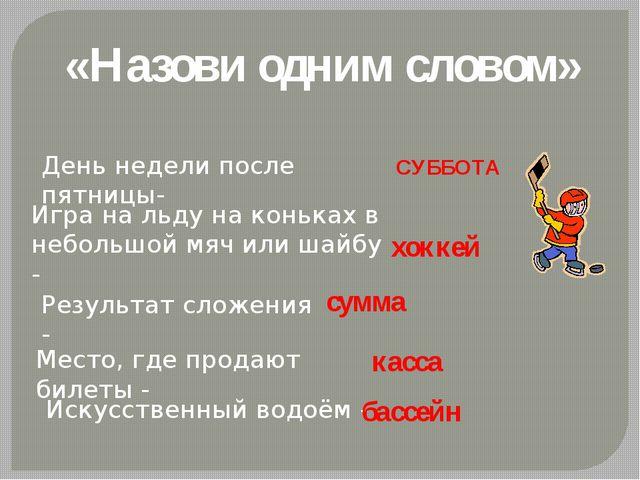 «Назови одним словом» День недели после пятницы- СУББОТА Игра на льду на конь...