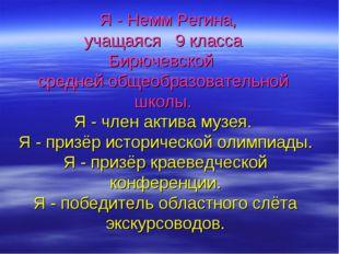 Я - Немм Регина, учащаяся 9 класса Бирючевской средней общеобразовательной ш
