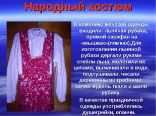 Народный костюм В комплекс женской одежды входили: льняная рубаха, прямой сар