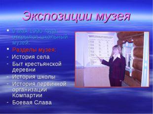Экспозиции музея 9 мая 1990 года открылся школьный музей. Разделы музея: - Ис