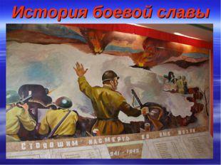 История боевой славы