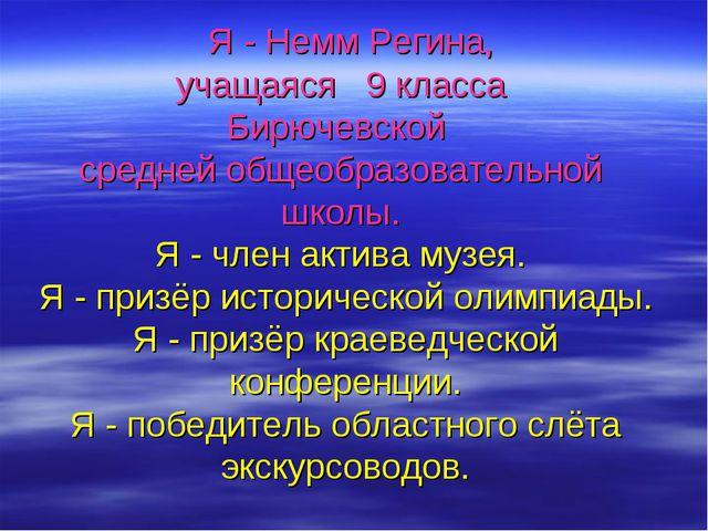 Я - Немм Регина, учащаяся 9 класса Бирючевской средней общеобразовательной ш...