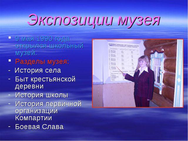 Экспозиции музея 9 мая 1990 года открылся школьный музей. Разделы музея: - Ис...