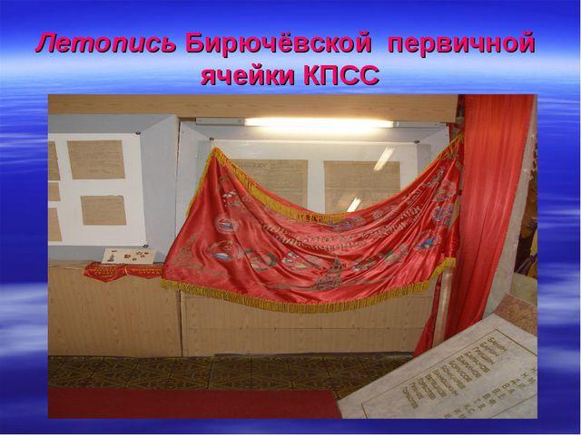 Летопись Бирючёвской первичной ячейки КПСС