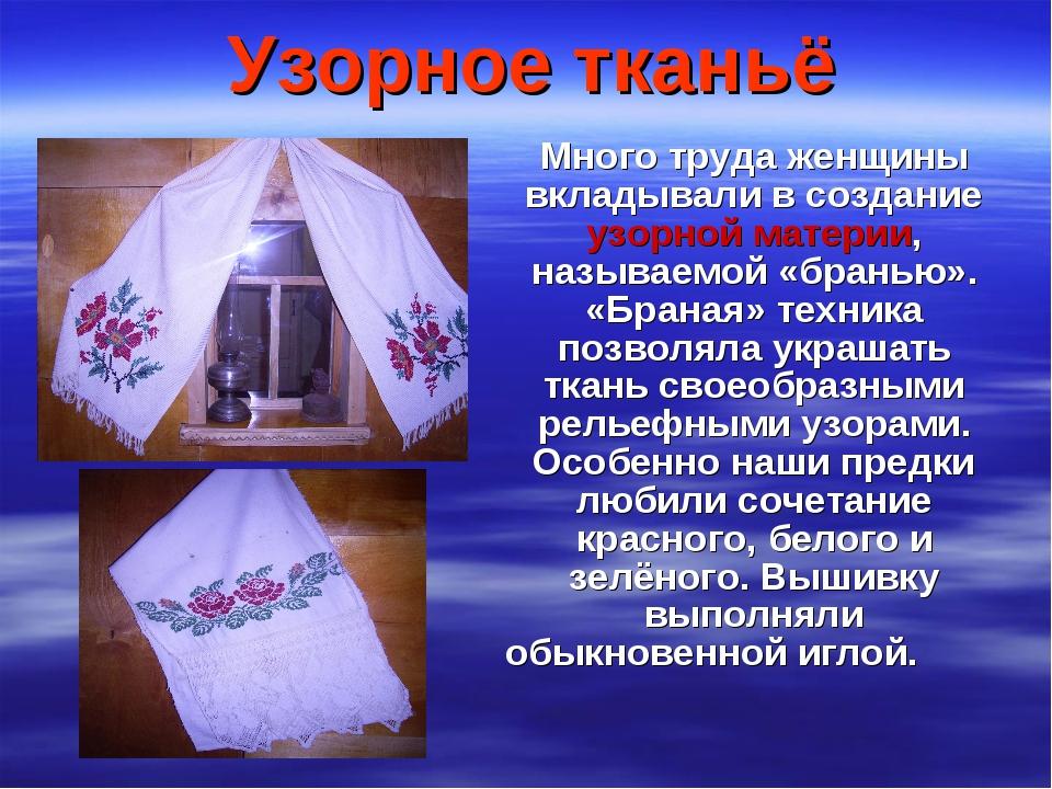 Узорное тканьё Много труда женщины вкладывали в создание узорной материи, наз...