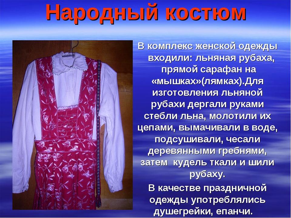 Народный костюм В комплекс женской одежды входили: льняная рубаха, прямой сар...