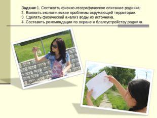 Задачи:1. Составить физико-географическое описание родника; 2. Выявить эколог