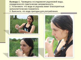 Выводы:1. Проведены исследования родниковой воды, определена его практическая
