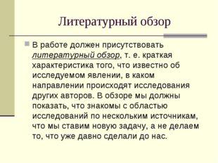 Литературный обзор В работе должен присутствовать литературный обзор, т. е. к