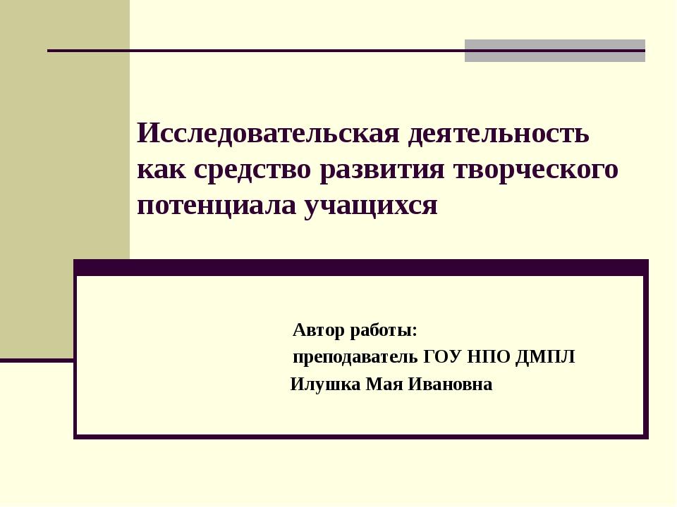 Исследовательская деятельность как средство развития творческого потенциала у...