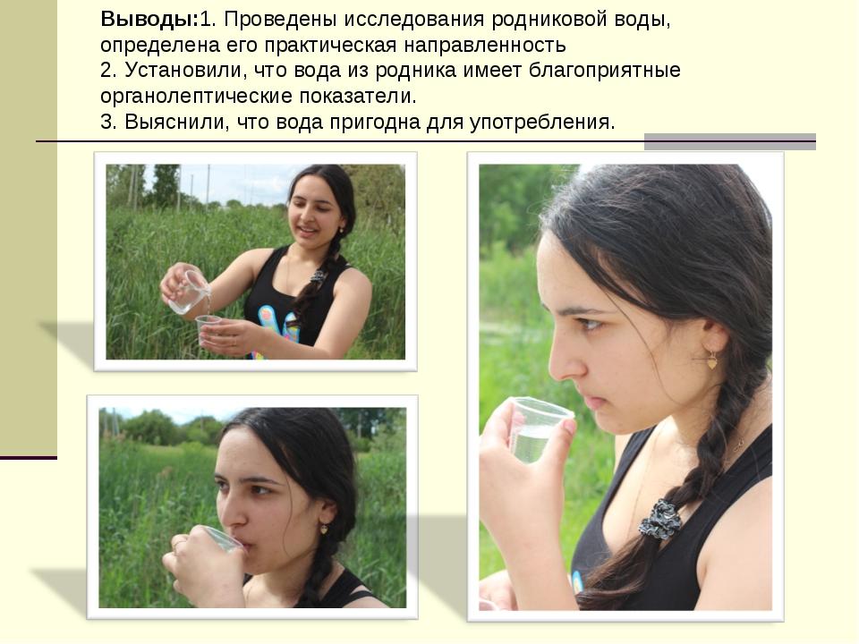 Выводы:1. Проведены исследования родниковой воды, определена его практическая...