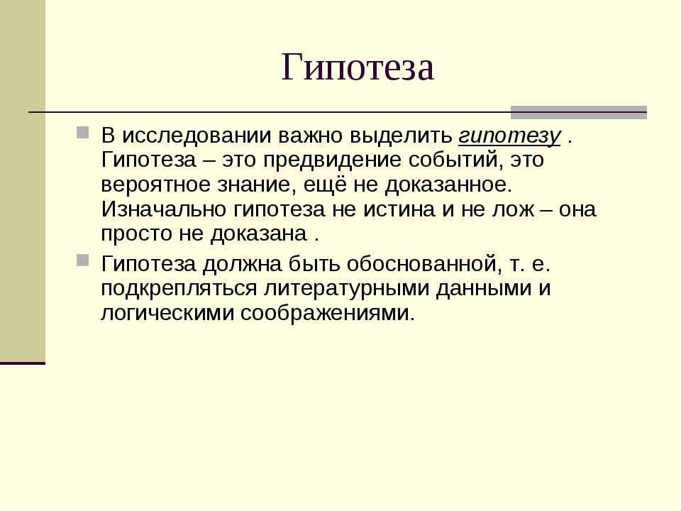 Гипотеза В исследовании важно выделить гипотезу . Гипотеза – это предвидение...