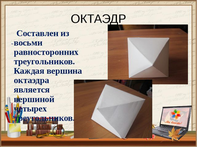 ОКТАЭДР Составлен из восьми равносторонних треугольников. Каждая вершина окта...