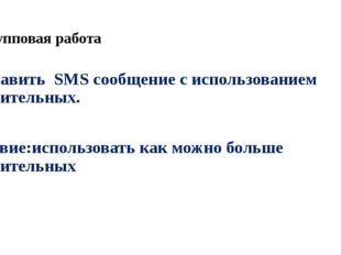 Групповая работа Составить SMS сообщение с использованием числительных. Услов
