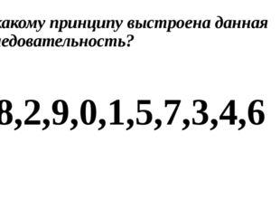 По какому принципу выстроена данная последовательность? 8,2,9,0,1,5,7,3,4,6