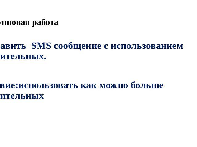 Групповая работа Составить SMS сообщение с использованием числительных. Услов...