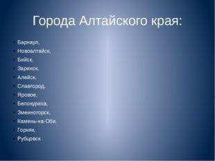 Города Алтайского края: Барнаул, Новоалтайск, Бийск, Заринск, Алейск, Славгор